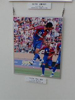 FC東京写真展に行ってきた♪