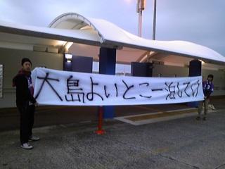 【速報!】もうひとつのクラシコ@大島